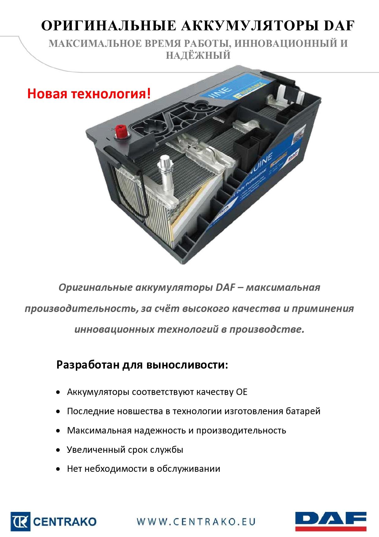 DAF Akumulatori_RUS_1