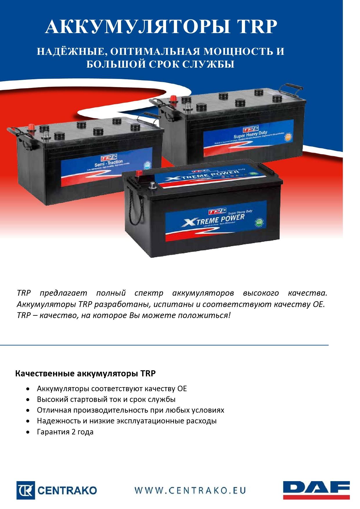 TRP akumulatori_RUS-2